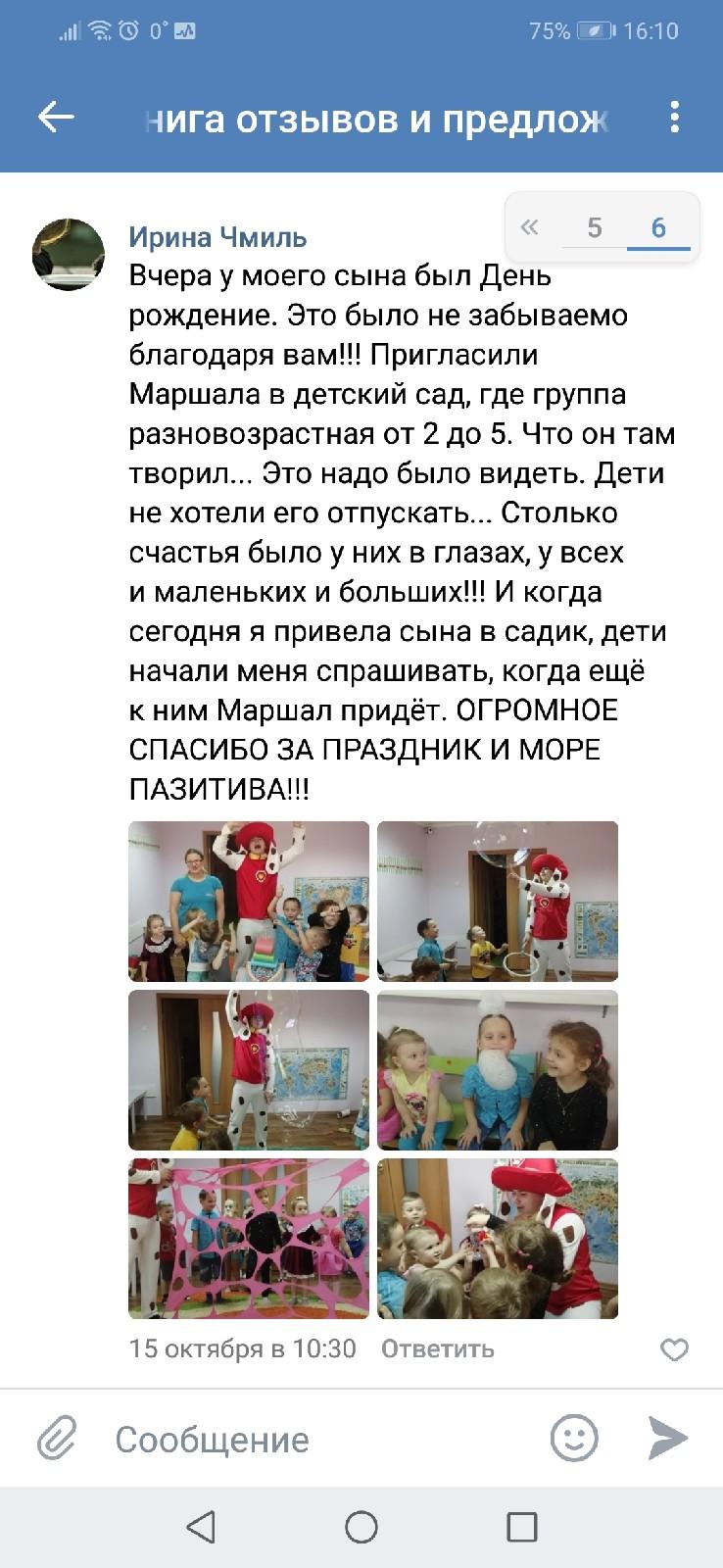 Отзыв об аниматоре в Красноярске