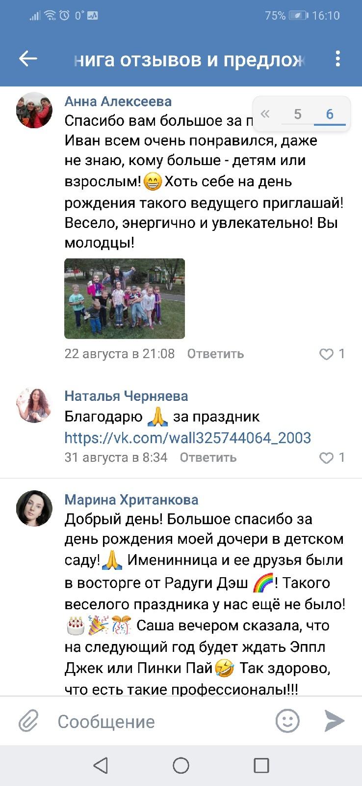 Отзывы об аниматоре в Красноярске
