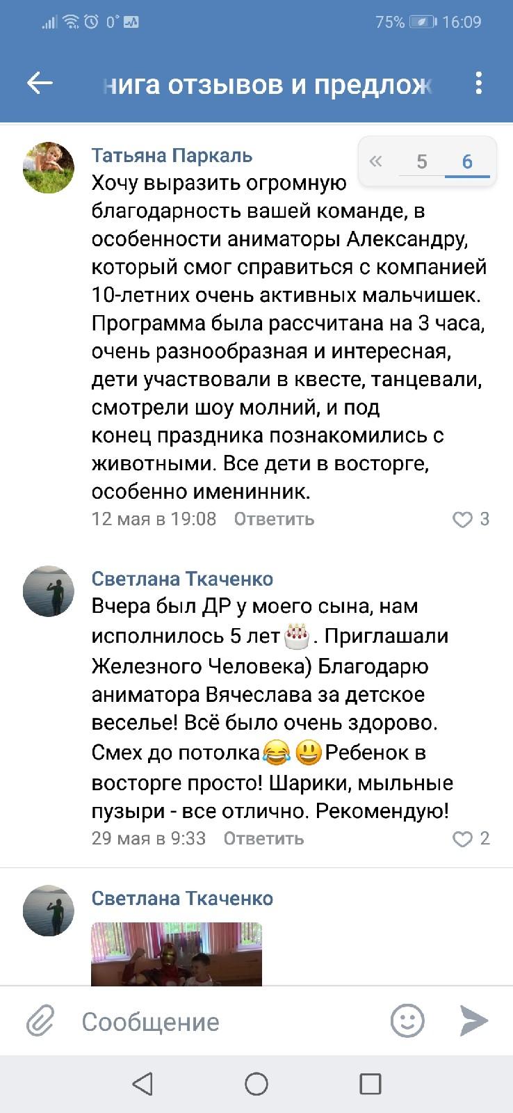 Отзывы об аниматорах в Красноярске